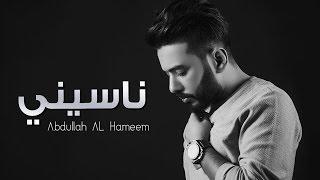 عبدالله الهميم - ناسيني (النسخه الأصلية)   (Abdullah Alhameem - ٍNasene (Official Audio تحميل MP3