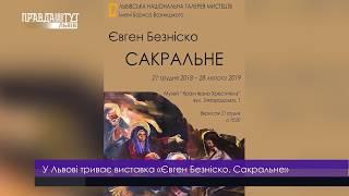 У Львові триває виставка «Євген Безніско. Сакральне»