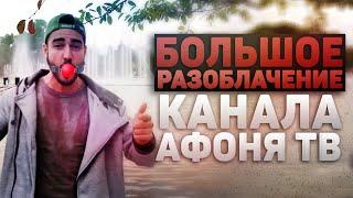 Большое Разоблачение канала АФОНЯ ТВ
