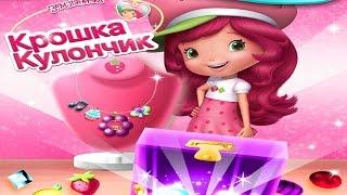 Крошка Кулончик Клубничка/Strawberry Shortcake.Создаем украшения для Шарлотта Землянички.Мультик