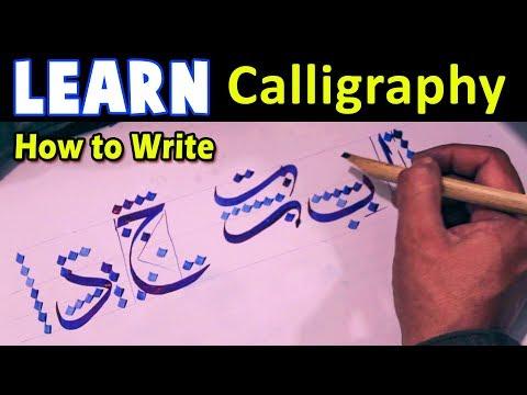 Learn Arabic Calligraphy   Lesson-1#   Basics Arabic Writing.
