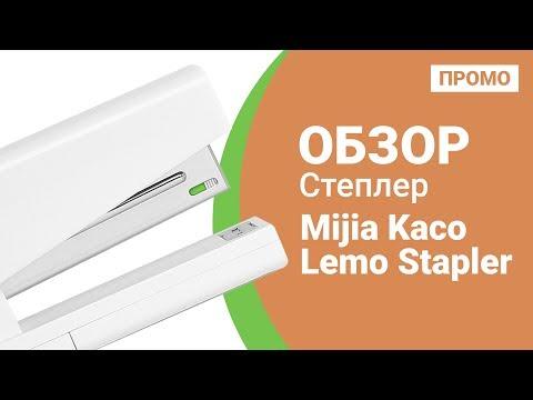 Степлер Xiaomi Mijia Kaco Lemo Stapler - Промо обзор!