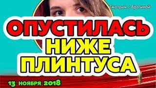 Алиана ОПУСТИЛАСЬ ниже ПЛИНТУСА ! ДОМ 2 НОВОСТИ, 13 ноября 2018