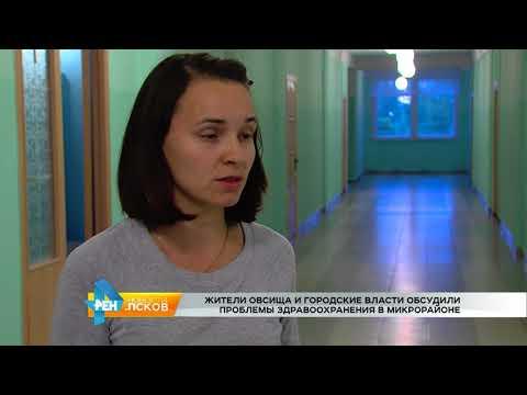 Новости Псков от 11.09.2017 # Проблемы здравоохранения в микрорайоне Овсище