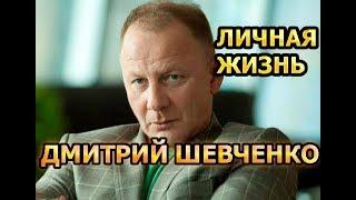 Дмитрий Шевченко - биография, личная жизнь, жена, дети. Актер сериала Мажор 3 сезон