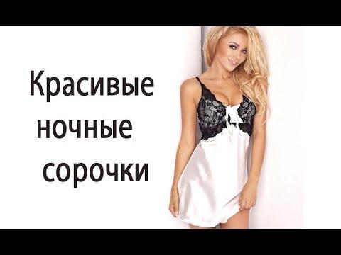 Красивые ночные сорочки женские купить в интернет магазине DresseStyle.ru