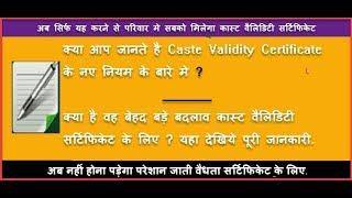 Online Cast Certificate Verification Validity Form BARTI / CCVIS