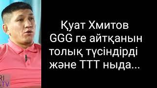 Куат Хамитов GGG ге не деді толығырақ жəне Төреғалидің ісі дұрыспа