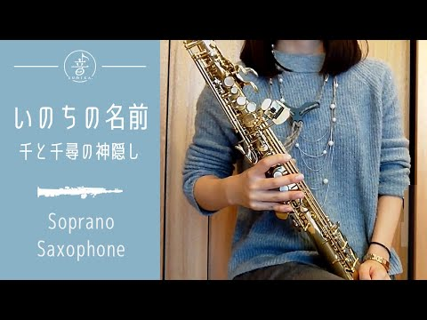 いのちの名前(あの夏へ) - 千と千尋の神隠し (in Bb/初級) by Sumikayoutube thumbnail image