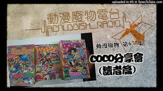 動漫廢物 第677集 COCO分享會 (讀者篇) Part 2
