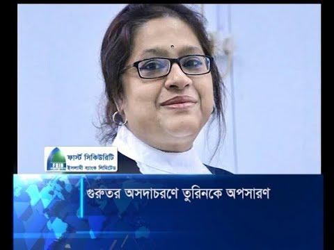 তুরিন আফরোজকে অপসারণ করে প্রজ্ঞাপন জারি | ETV News