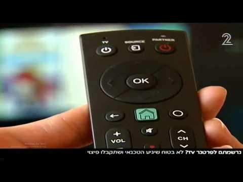 פרטנר TV לא מספקים שירות כראוי?