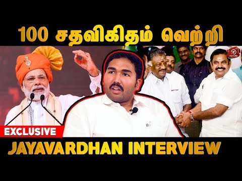 Exclusive Interview With Jayavardha ..