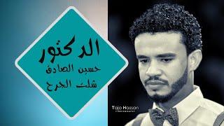 تحميل و مشاهدة حسين الصادق - شلت الجرح - أغاني سودانية 2020 MP3
