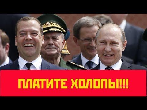 Россияне потратят триллион рублей на содержание Путина и чиновников.