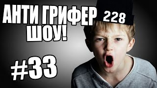 АНТИ-ГРИФЕР ШОУ! l БЫДЛО ДЕРЗКИЙ ГОПНИК / ПРОСИТ ДЕНЬГИ НА ПИВО l #33
