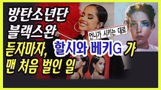 [BTS 블랙스완 해외반응] 공개되자마자, 할시와 베키G가 맨처음 벌인 일 (방탄소년단의 BLACKSWAN 공개에 SNS에서는?)
