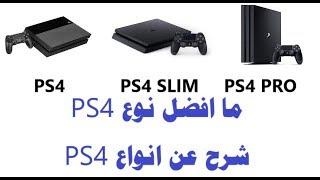 افضل نوع PS4 بلاي ستيشن 4 شرح عام عن انواع PS4 بلاي ستيشن 4 و مقارنة بين العادي و السلم و البرو