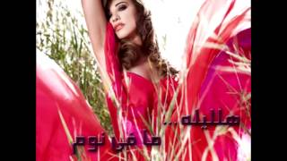 Najwa Karam...Ayne Be Ainak | نجوى كرم...عيني بعينك