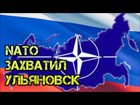 Вторжение NATO в Россию. Как НАТО захватило транспортный узел Ульяновск и распространяет опий на РФ.