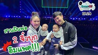 สานฝันพ่อพา 2 จิ๋วบุกอิมแพค!! | BeamOil Family | EP. 24