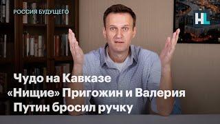 Чудо на Кавказе, «нищие» Пригожин и Валерия, Путин бросил ручку