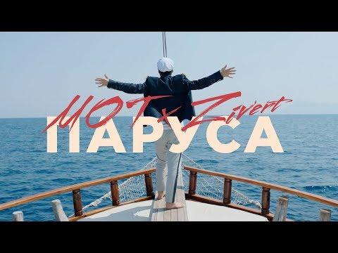 Мот Zivert Паруса Премьера клипа 2019 12