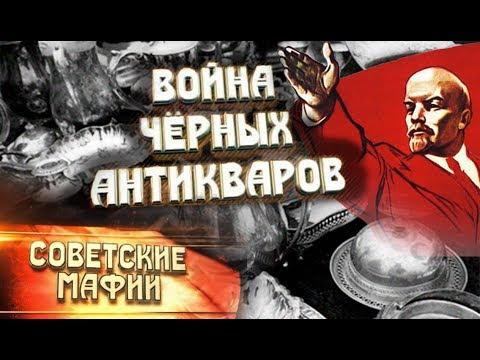 , title : 'Чёрный рынок антиквариата. Советские мафии   Центральное телевидение'