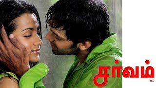 Sarvam Video songs   Kaatrukulle video song   Yuvan shankar Raja hits   Yuvan shankar Raja hit songs