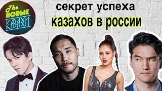 СЕКРЕТ УСПЕХА КАЗАХОВ В РОССИИ. Почему казахи такие крутые?