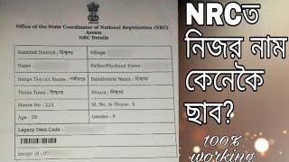 NRC Assam ত নিজর নাম কেনেকৈ ছাব? NRC ASSAM LEGACY DATA