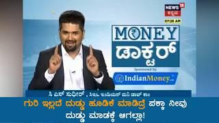 Goal Based Investment - Money Doctor Show Kannada | EP 182