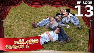 Shabake Khanda - S4 - Episode 13