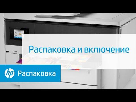 Распаковка и включение широкоформатного МФУ HP OfficeJet Pro серии 7730, 7740 All-in-One