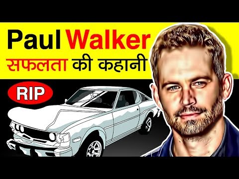 Furious 7 Death 🚗 Paul Walker Biography In Hindi | Fast And The Furious Series |  Actor | Movies