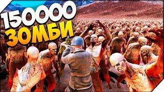 Ultimate Epic Battle Simulator ➤ АТАКА 150000 ЗОМБИ # 3