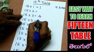 Math Tricks: Easy way to learn 15th Table || in telugu