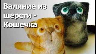 Валяние котёнка из шерсти: мастер-класс для взрослых и детей