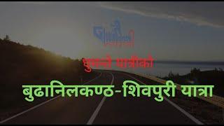 बुढानिलकण्ठ-शिवपुरी-डाडागाउँ यात्रा……. Shivapuri Narayanthan lll Ghumante Yatri