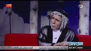بكاء الشاعر عبدالله الشاوي|| برنامج هيل وليل || قصة قصيده وكف بيه الزمن يم اليكرهون