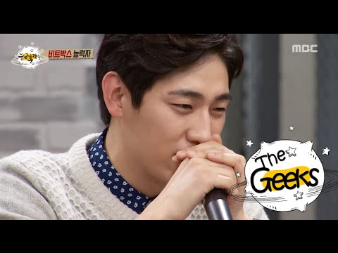 [The Geeks] 능력자들 - Yoon Park Shows Beat Box Skill 20151218 Mp3