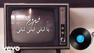 تحميل اغاني Fairuz, فيروز - Ya Laili Laili Laili ياليلي ليلي ليل (Audio) MP3