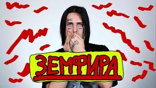 FACE   ЗЕМФИРА (КЛИП) By FanCloud