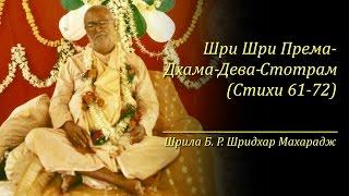 Шри Шри Према-Дхама-Дева-Стотрам    Стихи 61-72
