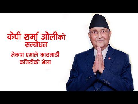 केपी ओली   नेकपा एमाले काठमाडौँ कमिटीको भेला
