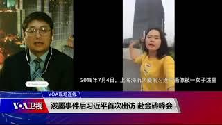VOA连线(叶兵):泼墨事件后习近平首次出访 赴金砖峰会