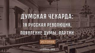 Думская чехарда: 1-я русская революция, появление Думы, партии. (2017)