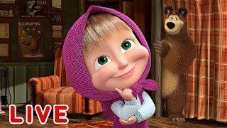LIVE!👍Masza i Niedźwiedź 👱♀️🎬Wszystkie odcinki po kolei🎬👱♀️ Śmieszne bajki dla dzieci