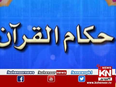 Ahkam Ul Quran 14 May 2020 | Kohenoor News Pakistan
