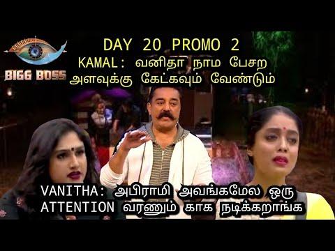 Bigg Boss Tamil Season 3 Promo 13th July Gastronomia Y Viajes